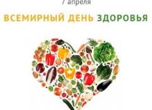 Акция посвященная Всемирному дню здоровья